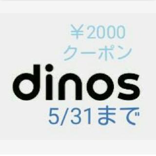 ディノス(dinos)のディノスクーポン(ショッピング)
