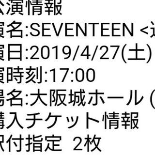 4月27日 SEVENTEEN JAPAN TOUR HARU (K-POP/アジア)