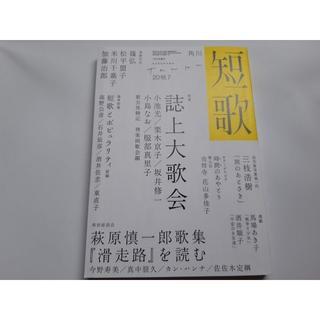 角川短歌2018年7月号