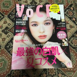 voce 6月号 付録なし 雑誌のみ