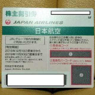 日本航空 JAL株主優待券 2枚(航空券)