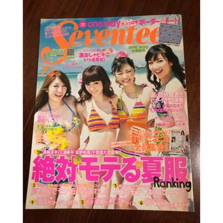 Seventeen 2010年7月号