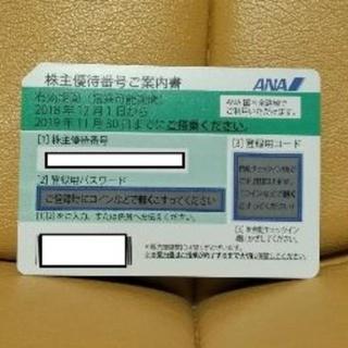 全日空 ANA株主優待券 2枚(航空券)