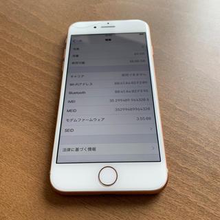 アップル(Apple)のiPhone8 64G gold DOCOMO 判定✖️(スマートフォン本体)
