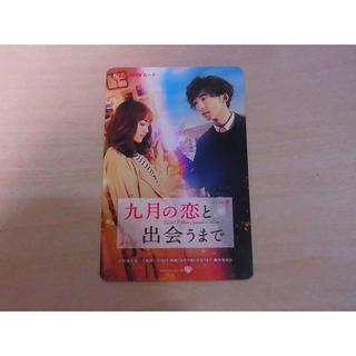 最終値下 使用済みムビチケ 九月の恋と出会うまで 高橋一生 川口春奈 映画 半券