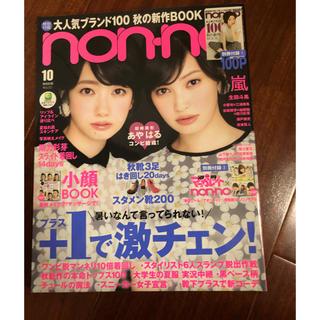 non-no 2013年10月号