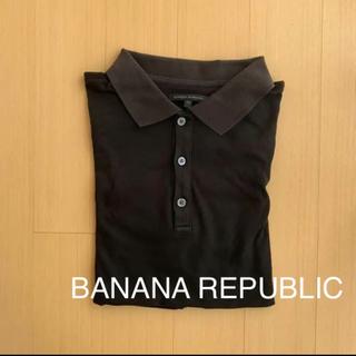 バナナリパブリック(Banana Republic)のバナナリパブリック ポロシャツ(ポロシャツ)