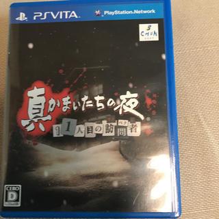 プレイステーションヴィータ(PlayStation Vita)の真かまいたちの夜 11人目の訪問者(サスペクト(携帯用ゲームソフト)