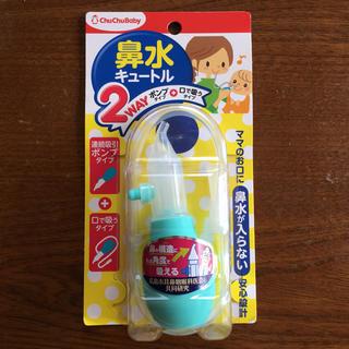 鼻水キュートル 鼻水吸引器