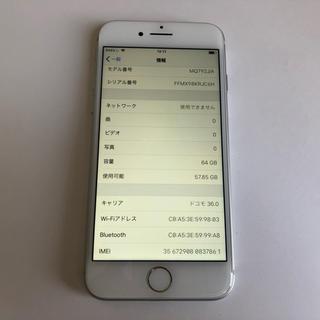 ■超美品 iPhone8  64GB ドコモ 格安SIM バッテリー99%■(スマートフォン本体)