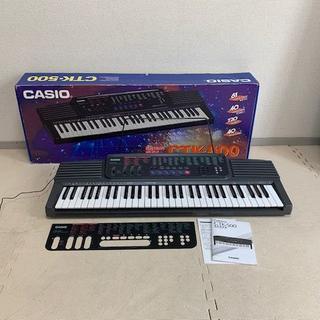 ほぼ未使用☆CASIO 61鍵盤 キーボード CTK-500