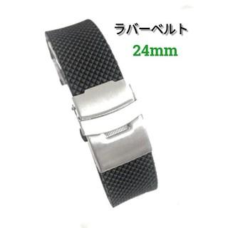 【新品】腕時計 24mm ラバーベルト バックル付き ブラック ★バネ棒付属