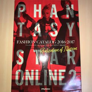 ファンタシースターオンライン2 ファッションカタログ2016-2017 Rea…