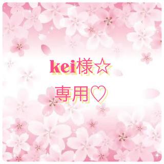 kei様専用☆(ファンデーション)