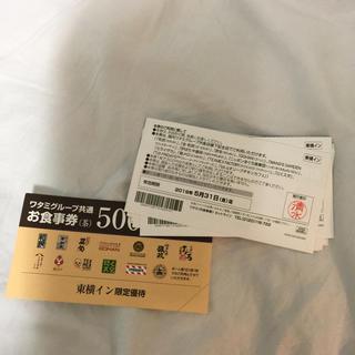 ワタミ お食事券500円券が3枚
