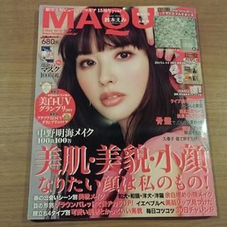 貼り込み付録あり 即購入OK MAQUIA マキア 5月号 雑誌 未読
