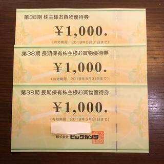 ビックカメラ株主優待券3000円分(1000円券×3枚)期限2019年5月31日