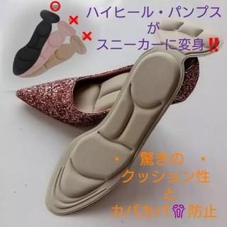 立体インソールとカパカパ・靴ズレ強力防止の2in1(ハイヒール/パンプス)
