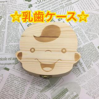 乳歯ケース 高級松材(防腐木材)