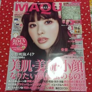 即購入OK ⬛貼り込み付録あり⬛雑誌のみ  MAQUIA マキア 5月号 未読