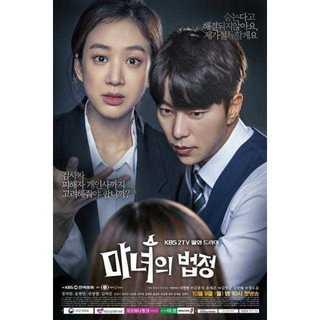 韓国ドラマ 魔女の法廷 DVD版 全16話