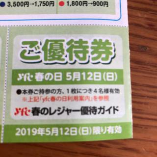 各レジャー施設 共通ご優待券 5月12限定