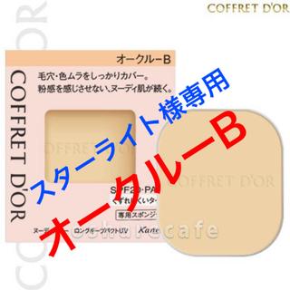 コフレドール(COFFRET D'OR)のカネボウコフレドール  ヌーディカバーモイスチャーパクトUV(ファンデーション)