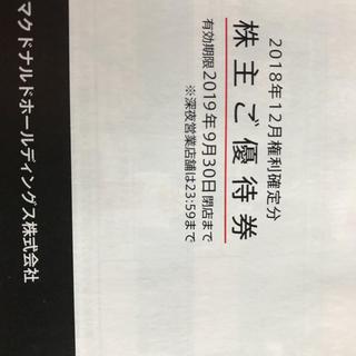 マクドナルド 株主優待券 1冊 送料込み