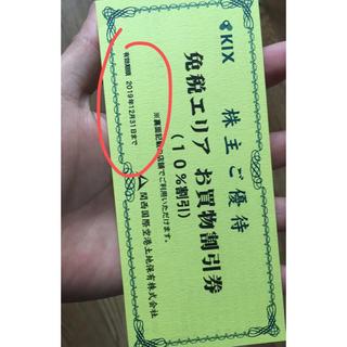 関西空港  値引き   割引券  優待券
