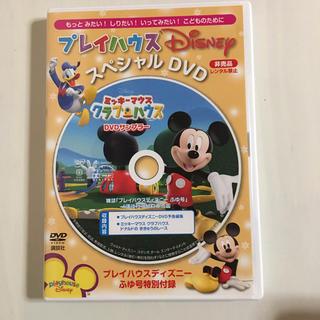 プレイハウスDisney スペシャルDVD ポストカード付き