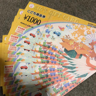 こども商品券 1万円分