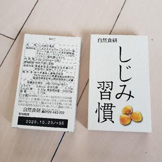 イスタンテ(istante)の自然食研 しじみ習慣 10粒入りサンプル2箱 送料込み(その他)
