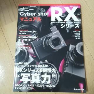 ソニー(SONY)のソニー cyber-shot マニュアル RXシリーズ 日本カメラ社(コンパクトデジタルカメラ)
