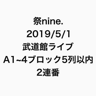 祭nine. チケット