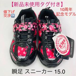 【新品未使用タグ付き】瞬足 スニーカー 15.0 最軽量ソール 反射材付き