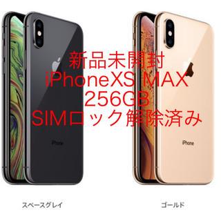 アイフォーン(iPhone)のiPhoneXs max 256GB SIMフリー 未開封品(スマートフォン本体)