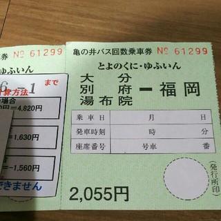大分~福岡 高速バスチケット 送料込(その他)