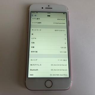 ■美品SIMフリーiPhone7  128GBローズゴールド 判定◯ 残債なし■(スマートフォン本体)