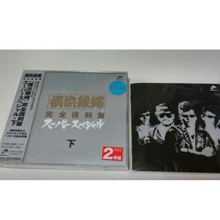 横浜銀蝿CD2枚組完全復刻盤スーパースペシャル下$百萬BABY ~雨の湘南通り他