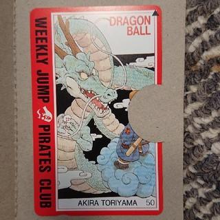 ドラゴンボール - 週刊少年ジャンプドラゴンボールテレホンカード未使用