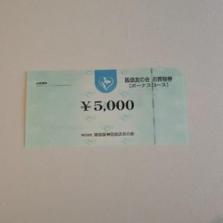 阪急百貨店 友の会 50000円分