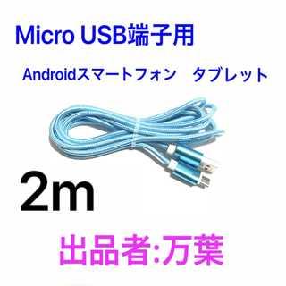 スカイブルー 2m 1本 Android・タブレット用 充電器 Micro端子