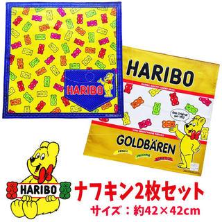 【新品未使用】HARIBO ナフキン セット ランチクロス ハリボー 弁当 子供