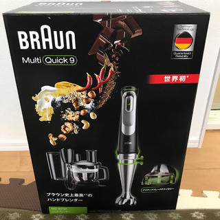ブラウン(BRAUN)のBRAUN Multi Quick 9 ハンドブレンダー(調理機器)