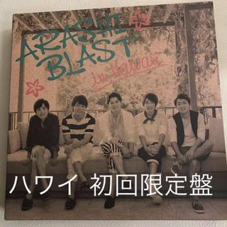 嵐ハワイ初回限定盤hawaiiブラスト  DVD