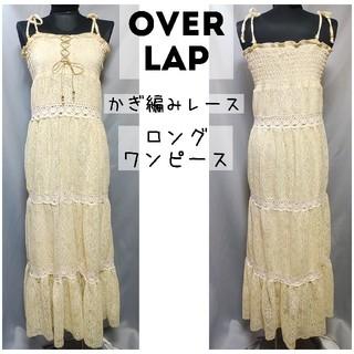 OVER LAP かぎ編みレース ロングワンピース マキシワンピース アイボリー