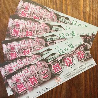 ほの湯 無料招待券 5枚セット