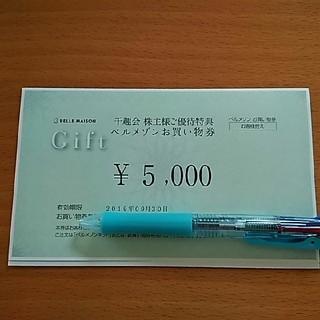 千趣会 株主優待 5000円分