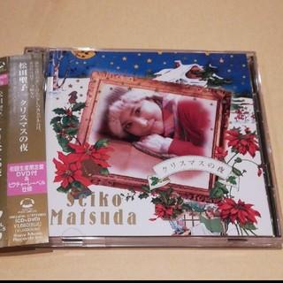 松田聖子/クリスマスの夜