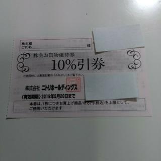 ニトリ 株主優待券